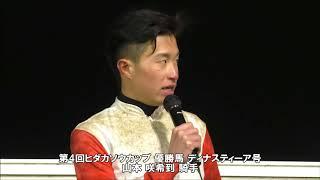 20180621ヒダカソウカップ 山本咲希到騎手