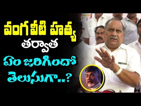 Mudragada Padmanabham Remembers Vangaveeti Ranga Demise | Comments on CM Chandrababu | Indiontvnews