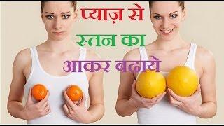 प्याज़ से स्तन का आकर बढ़ाये     Bigger Breasts with Onion Juice In Hindi