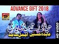Yari Lagi Aiy - Ajmal Sajid And Abida Hussain - Latest Song 2018 - Latest Punjabi And Saraiki thumbnail