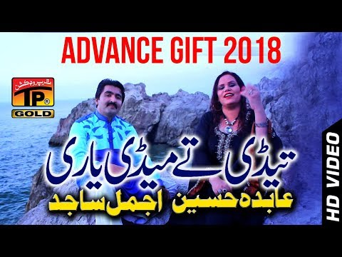 Yari Lagi Aiy - Ajmal Sajid And Abida Hussain - Latest Song 2018 - Latest Punjabi And Saraiki