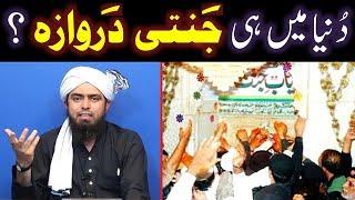 Kia DUNYA main bhi koi JANNATI ya BAHISHTI Darwazah hai ??? (By Engineer Muhammad Ali Mirza)