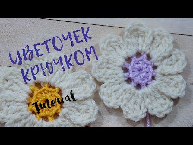 Простой цветок крючком. Как связать цветок крючком? Crochet flower easy tutorial.