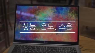 엘지 그램 15 2018 상세 리뷰 - 장족의 발전