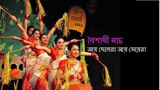 বৈশাখী নাচ- আয় ছেলেরা আয় মেয়েরা (Boishakhi Stage Dance- Ay chele ra-Ay meyera)