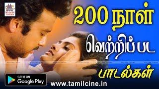 ரசிகர்கள் ஆதரவால் பல திரையரங்குகளில் 200 நாட்களுக்கு மேல் ஓடி வெற்றி கண்ட பட பாடல்கள் 200days songs|