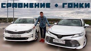 Toyota Camry VS Kia Optima. СТОИТ ЛИ ПЕРЕПЛАЧИВАТЬ? КОРЕЙЦЫ БОЛЬШЕ НЕ НУЖНЫ?