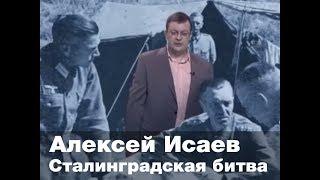 Алексей Исаев. Сталинградская битва. Из цикла «Ожившие фотографии»