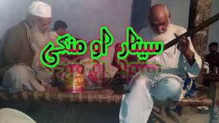 Sitar  mangay mikhpal