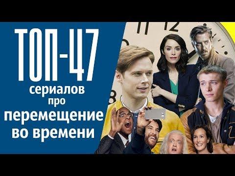 ТОП-47 список сериалов про ПУТЕШЕСТВИЯ ВО ВРЕМЕНИ