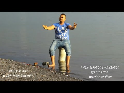 Mesfin Olma - Enat - (Official Music Video) - New Ethiopian Music 2016