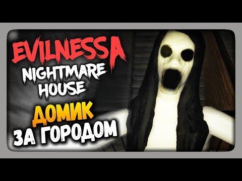 Evilnessa: Nightmare House Прохождение - Домик за городом! 👻