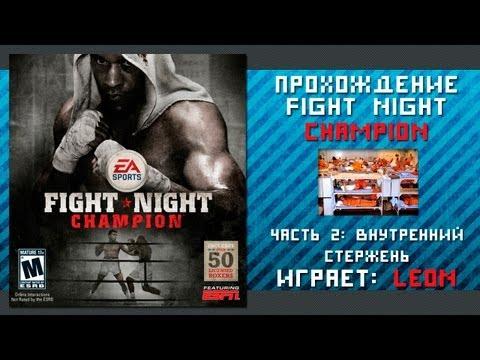 Прохождение Fight Night Champion - 2 серия [Внутренний стержень]