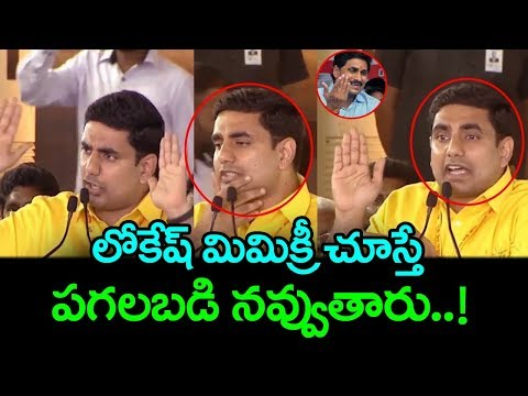 Nara Lokesh Funny Comments on Ys Jagan | TDP Dharma Porata | Ap Politics | Top Telugu Media