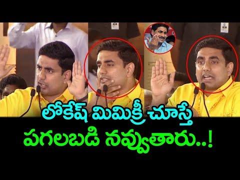 Nara Lokesh Funny Comments on Ys Jagan | TDP Dharma Porata | Ap Politics | Top Telugu Media