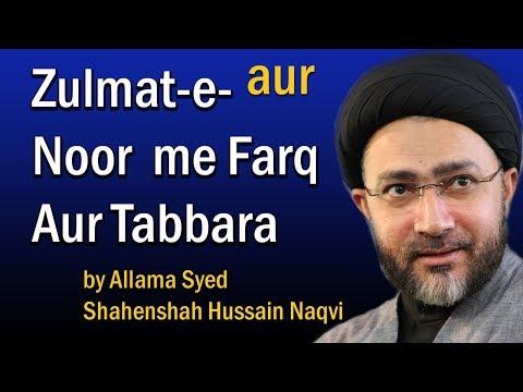 Zulmate aur Noor me Farq aur Tabbarra by Allama Shahenshah Hussain Naqvi
