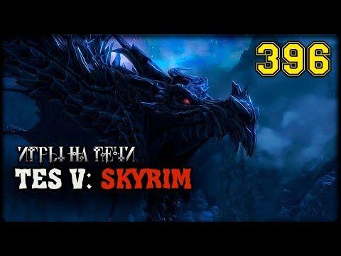 TES V: SKYRIM - ПРОХОЖДЕНИЕ #396
