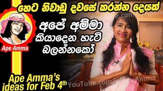 Apé Amma's ideas for 4th February