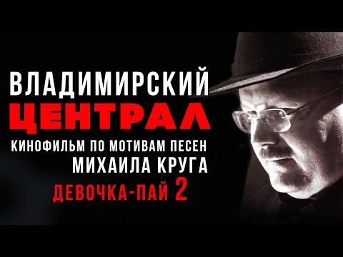 Михаил Круг   Владимирский централ 08  Девочка пай 2