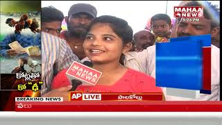 Palakollu Sankranthi Celebrations | Cock Fight Betting In West Godavari Dist