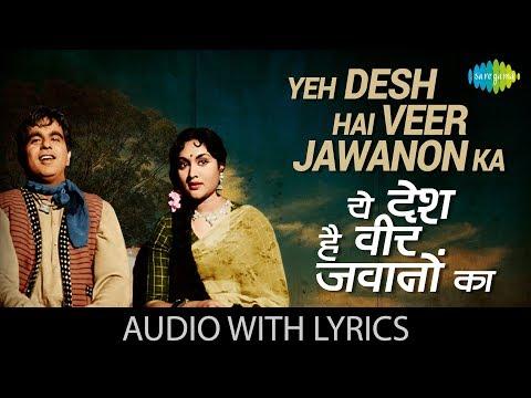 Yeh Desh Hai Veer Jawanon with lyrics | ये देश है वीर जवानों के बोल | Mohd Rafi & Balbir | Naya Daur