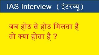 IAS Interview #16 | IAS Interview question answer | Upsc IAS Interview in Hindi | study Rojgar