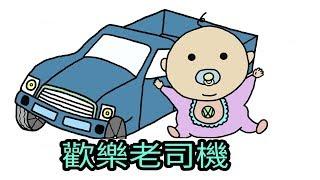 《絕地求生》#1趕快上車!!老司機即將發車嚕XD   (直播中請微笑)