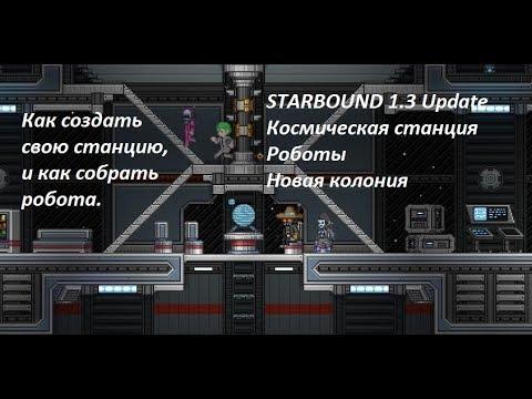 Starbound v.1.3 - Как создать свою станцию, и моя новая колония