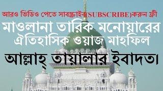 Top Waz | Allahr Ibadot Bangla New Waz Tarik Monower Islamic on youtube