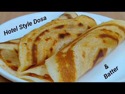 హోటల్ స్టైల్ దోశపిండిని, దోశని ఇంట్లోనే ఈజీగా చేసుకోవచ్చు|Restaurant Style Dosa Batter With Eng Subs