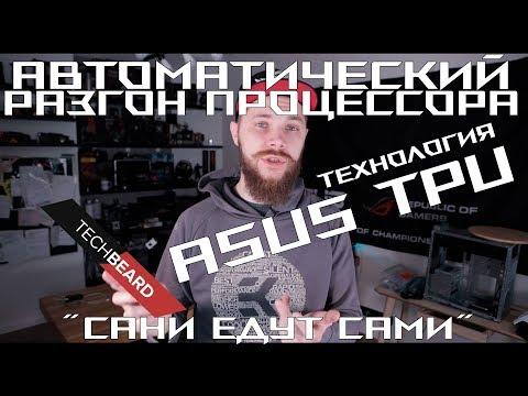 """Автоматический разгон процессора, технология ASUS TPU или """"Сани едут Сами"""""""