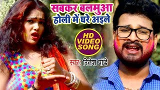 (2018) का सबसे बड़ा होली VIDEO - Ritesh Pandey - Sabkar Balamua Holi Me Ghare Aile - Holi Songs