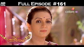 Ek Shringaar Swabhiman - 31st July 2017 - Full Episode
