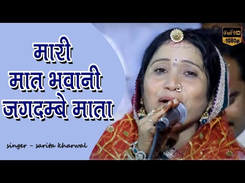 Sarita Kharwal ||mari Maat Bhavani || 2014 Latesr Rajasthani Songs video