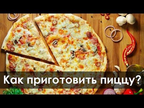 Как сделать пиццу в домашних условиях в микроволновке видео - ЛЕГИОН