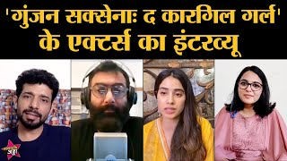 Janhvi Kapoor, Vineet Kumar & Manav Vij Interview । Gunjan Saxena: The Kargil Girl । The Lallantop