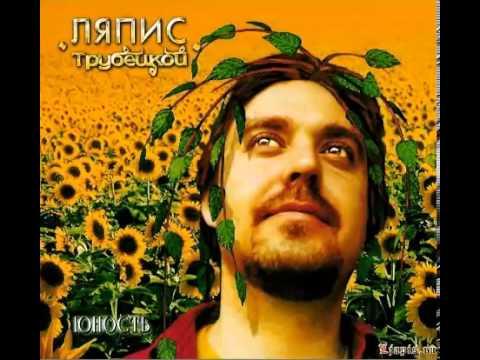 Трубецкой Ляпис - Лазерное солнце