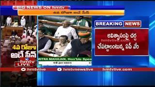 ఉభయ సభలు రేపటికి వాయిదా..! Rajya Sabha and Lok Sabha Adjourned Till Tomorrow - hmtv - netivaarthalu.com