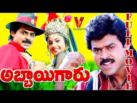 ABBAI GARU | TELUGU FULL MOVIE | VENKATESH | MEENA | JAYA CHITRA | V9 VIDEOS
