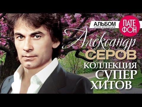 Александр СЕРОВ - Лучшие песни (Full album) / КОЛЛЕКЦИЯ СУПЕРХИТОВ / 2016