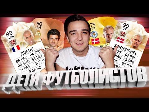 ДЕТИ ФУТБОЛИСТОВ - FIFA 16