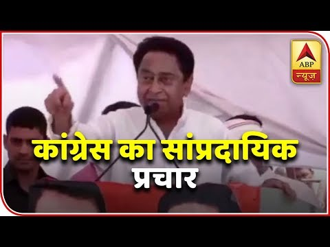 MP Election: Kamal Nath's Appeal To Muslim Video; Goes Viral | ABP News