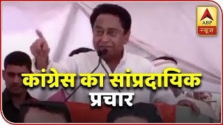 MP Election: Kamal Nath's appeal to Muslim video; goes viral