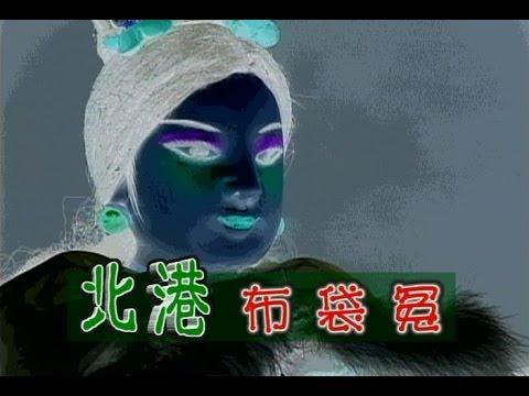 台劇-台灣奇案-北港布袋冤