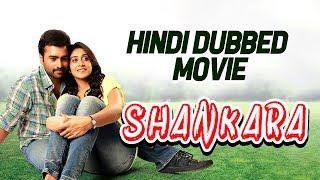 SHANKARA Full Hindi Dubbed Movie   Regina Cassandra, Hazel Croney   Dubbed Action Movies