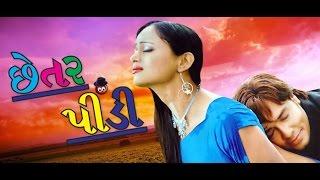 Download Chetar Pindi || Gujarati Movies Full || Chandan Rathod, Aarti Patel, Khushbu Patel 3Gp Mp4
