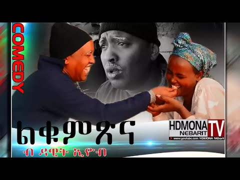 HDMONA - ልቁምጽና  ብ ዳዊት ኢዮብ  Lukmtsna by Dawit Eyob - New Eritrean Comedy 2018
