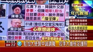 張雅琴挑戰新聞》駐加大使龔中誠調職 咬李大維核定護照