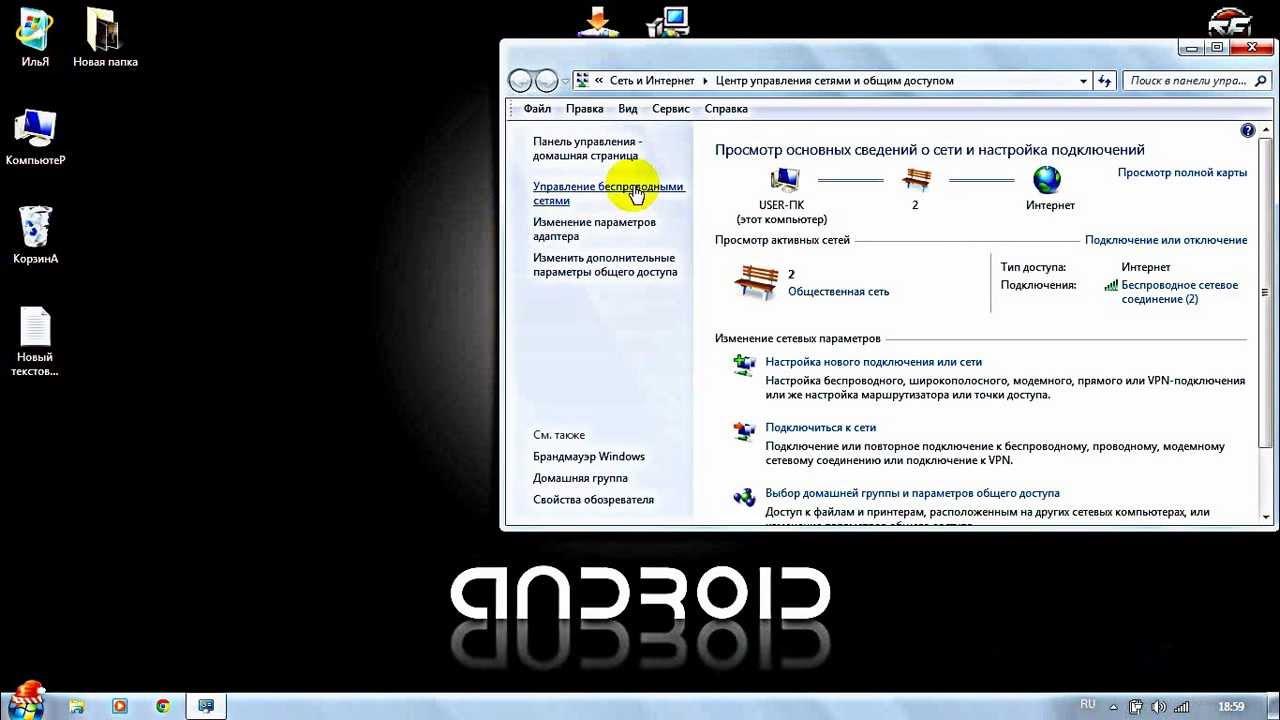 Как настроить раздатчик wi-fi на ноутбуке? - YouTube