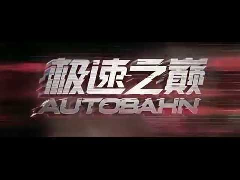 Autobahn - Collide Trailer Deutsch HD 720p  - Anthony Hopkins - Stiefel - Zülpicherstraße